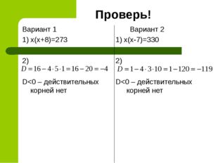 Проверь! Вариант 1 1) х(х+8)=273 2) D