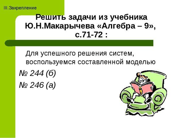 Решить задачи из учебника Ю.Н.Макарычева «Алгебра – 9», с.71-72 : Для успеш...