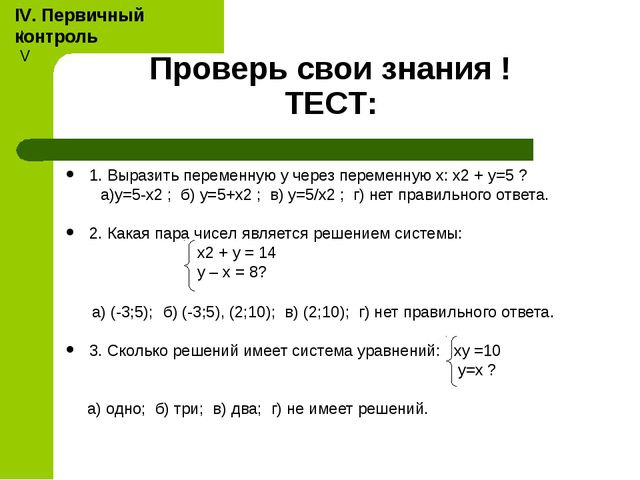 Проверь свои знания ! ТЕСТ: 1. Выразить переменную у через переменную x: x2 +...