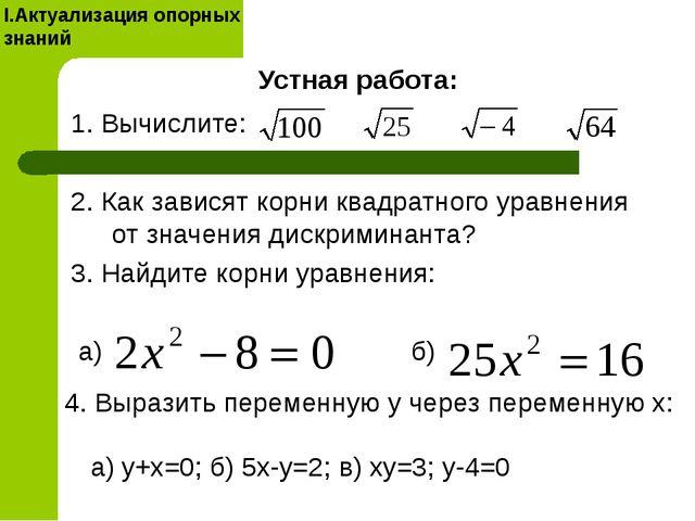 Устная работа: 1. Вычислите: 2. Как зависят корни квадратного уравнения от з...
