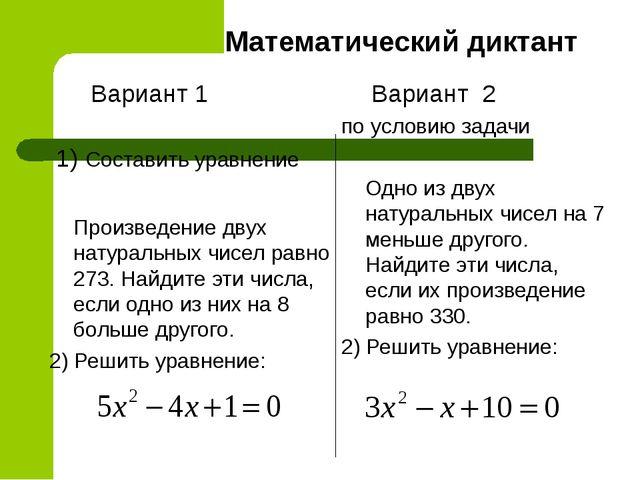 Математический диктант Вариант 1 1) Составить уравнение Произведение двух на...