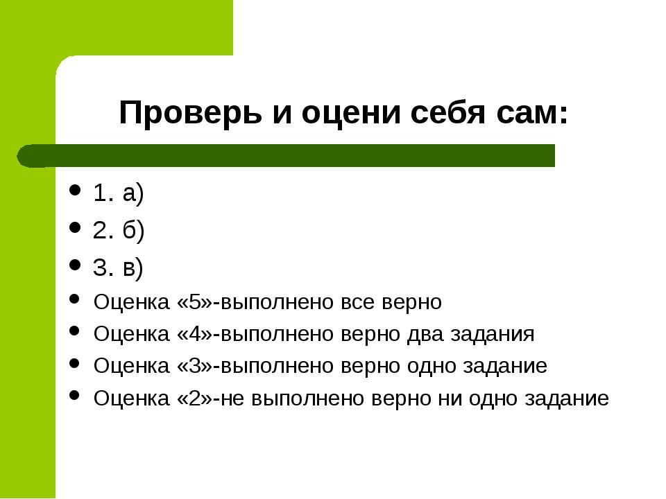 Проверь и оцени себя сам: 1. а) 2. б) 3. в) Оценка «5»-выполнено все верно Оц...