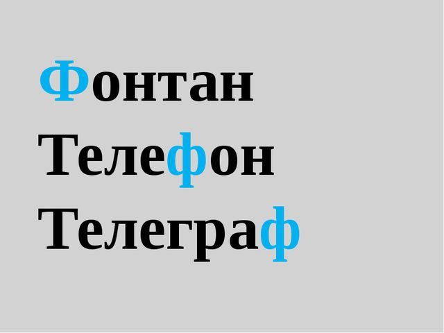 Фонтан Телефон Телеграф
