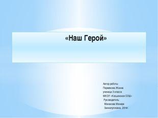 Автор работы: Пермякова Жанна ученица 3 класса МКОУ «Косьинская СОШ» Руковод