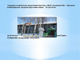 Я родилась в посёлке Косья города Нижняя Тура.Учусь в МКОУ «Косьинская СОШ»