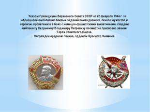 Указом Президиума Верховного Совета СССР от 22 февраля 1944 г. за образцовое