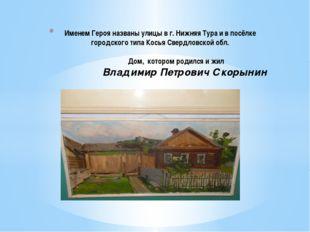 Именем Героя названы улицы в г. Нижняя Тура и в посёлке городского типа Кось