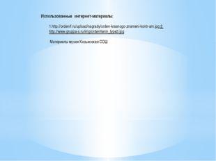 Использованные интернет-материалы: 1.http://ordenrf.ru/upload/nagrady/orden-k