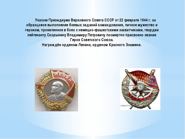 Указом Президиума Верховного Совета СССР от 22 февраля 1944 г. за образцовое...