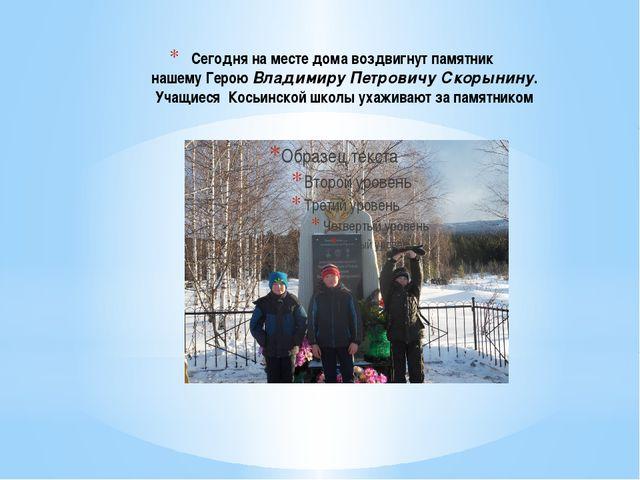 Сегодня на месте дома воздвигнут памятник нашему Герою Владимиру Петровичу Ск...