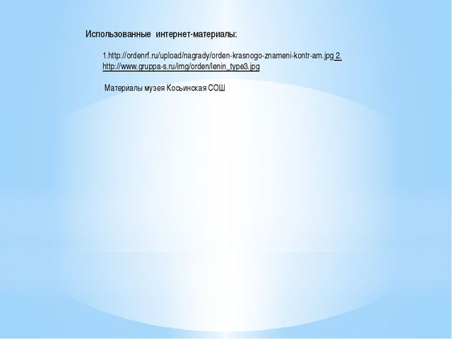 Использованные интернет-материалы: 1.http://ordenrf.ru/upload/nagrady/orden-k...