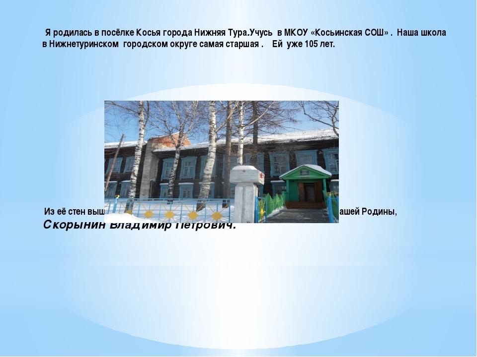 Я родилась в посёлке Косья города Нижняя Тура.Учусь в МКОУ «Косьинская СОШ»...