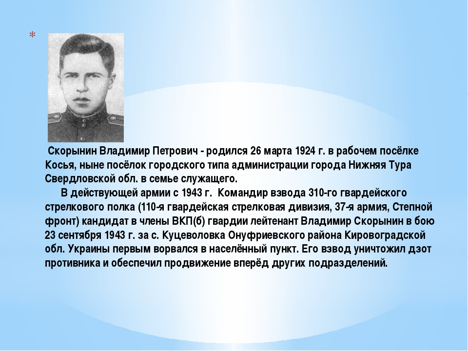 Скорынин Владимир Петрович - родился 26 марта 1924 г. в рабочем посёлке Кось...