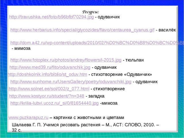 http://travushka.net/foto/b96bfbf70294.jpg - одуванчик Ресурсы: http://www.he...