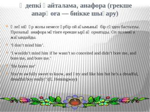 Әдепкі қайталама, анафора (грекше аnарһоrа — биікке шығару) Өлеңнің әр жолы н