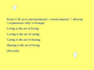 Келесі ұйқаста синтаксикалық-стилистикалық қайталау қолданысын табуға болады: