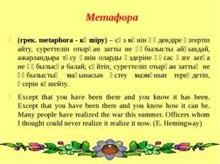 Метафора (грек. metaphora - көшіру) – сөз мәнін өңдендіре өзгертіп айту, суре