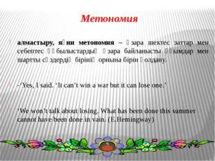 Метономия алмастыру, яғни метономия – өзара шектес заттар мен себептес құбылы
