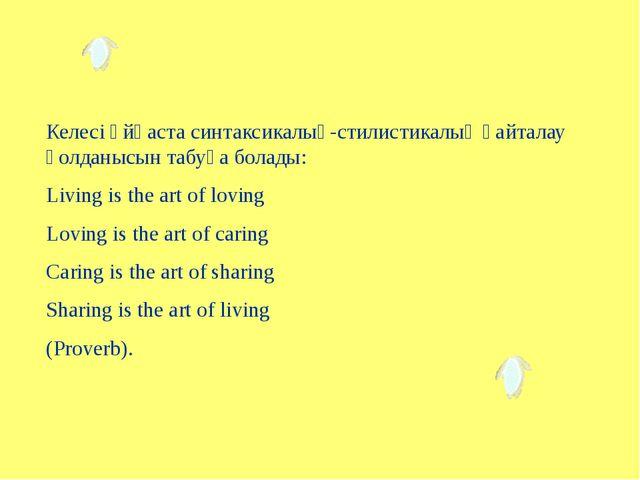 Келесі ұйқаста синтаксикалық-стилистикалық қайталау қолданысын табуға болады:...