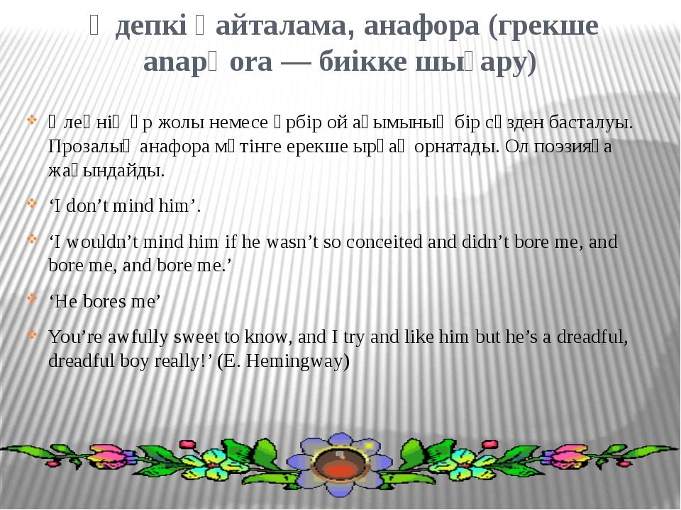 Әдепкі қайталама, анафора (грекше аnарһоrа — биікке шығару) Өлеңнің әр жолы н...