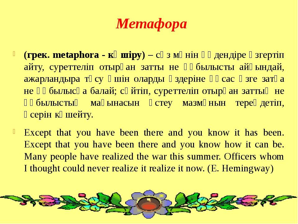 Метафора (грек. metaphora - көшіру) – сөз мәнін өңдендіре өзгертіп айту, суре...