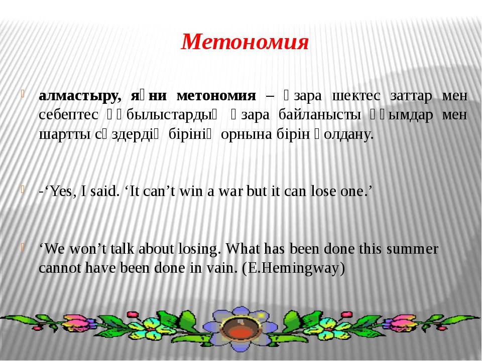 Метономия алмастыру, яғни метономия – өзара шектес заттар мен себептес құбылы...