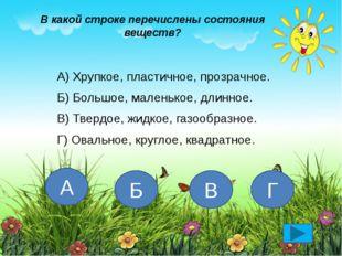 Какими свойствами обладают жидкости? А) Сохраняют форму. Б) Сохраняют свой об