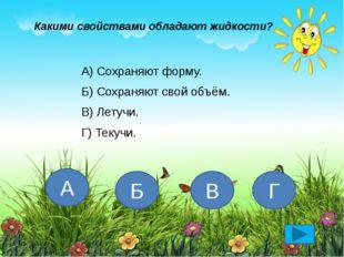 Какой из материалов создан человеком? А) Полиэтилен. Б) Древесина. В) Мрамор.
