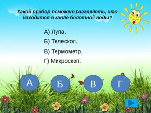 Какие материалы являются природными? А) Пластмасса. Б) Глина. В) Пластилин. Г
