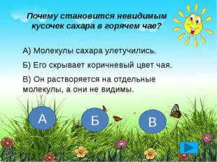 Из чего состоит всё живое? А) Из живого вещества. Б) Из клеток. В) Из ящиков.