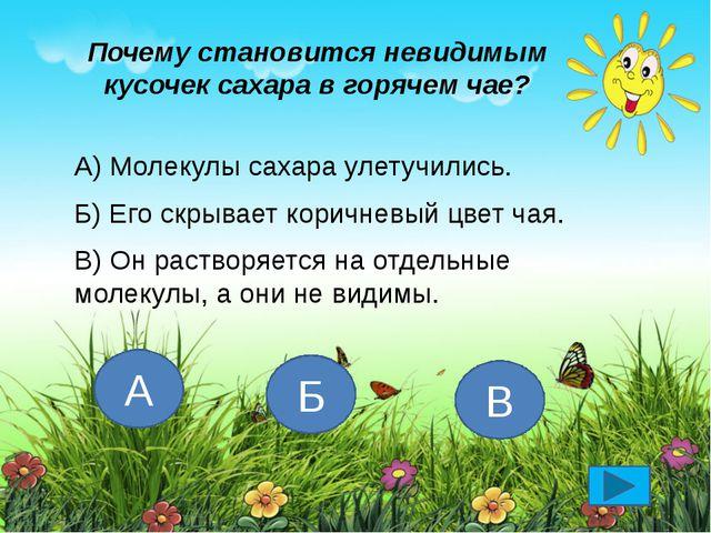 Из чего состоит всё живое? А) Из живого вещества. Б) Из клеток. В) Из ящиков....