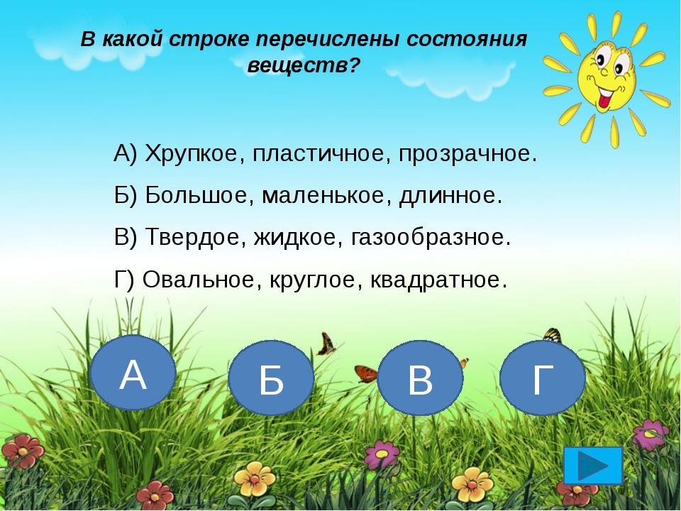 Какими свойствами обладают жидкости? А) Сохраняют форму. Б) Сохраняют свой об...