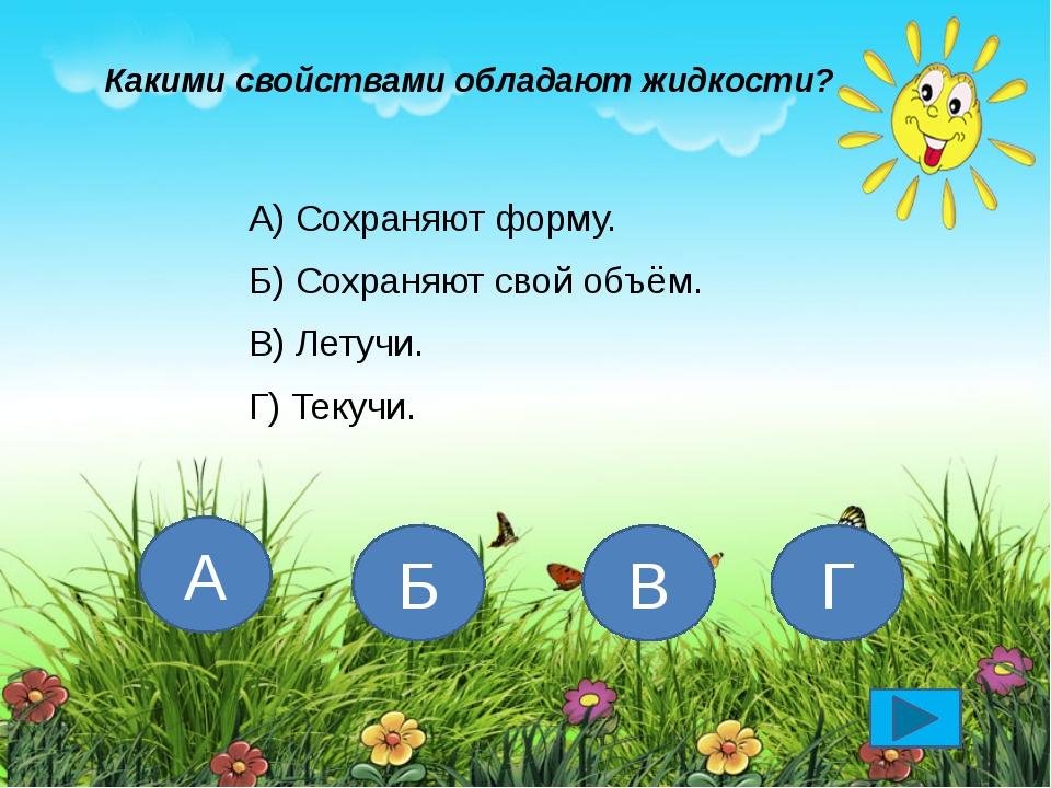 Какой из материалов создан человеком? А) Полиэтилен. Б) Древесина. В) Мрамор....