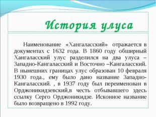 История улуса Наименование «Хангаласский» отражается в документах с 1632 год