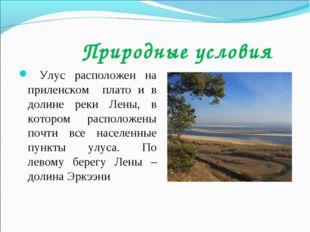 Природные условия Улус расположен на приленском плато и в долине реки Лены,
