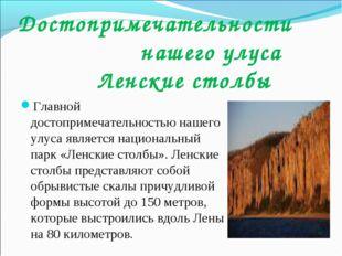 Достопримечательности нашего улуса Ленские столбы Главной достопримечательно