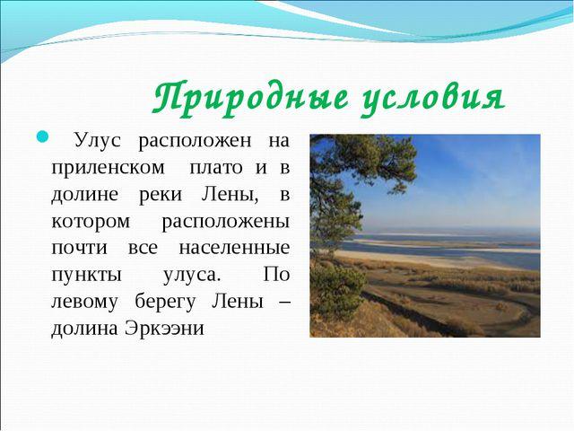 Природные условия Улус расположен на приленском плато и в долине реки Лены,...