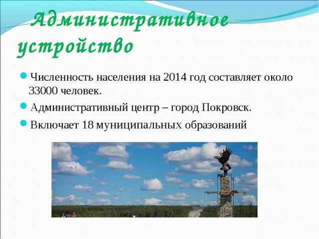 Административное устройство Численность населения на 2014 год составляет око...
