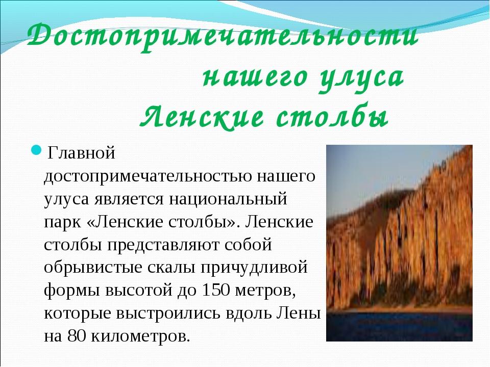 Достопримечательности нашего улуса Ленские столбы Главной достопримечательно...