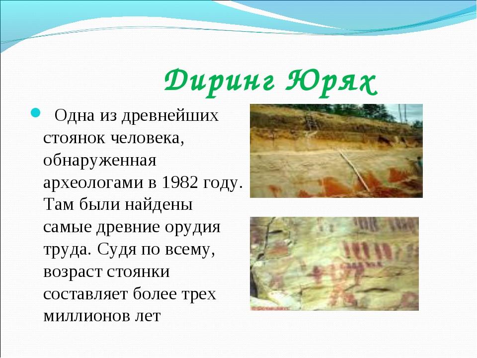 Диринг Юрях Одна из древнейших стоянок человека, обнаруженная археологами в...