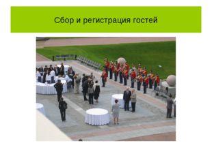 Сбор и регистрация гостей