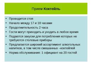 Прием Коктейль Проводится стоя Начало между 17 и 18 часами Продолжительность