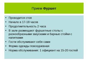 Прием Фуршет Проводится стоя Начало в 17-18 часов Продолжительность 2 часа В
