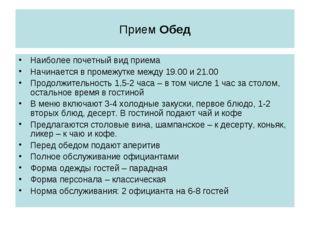 Прием Обед Наиболее почетный вид приема Начинается в промежутке между 19.00 и