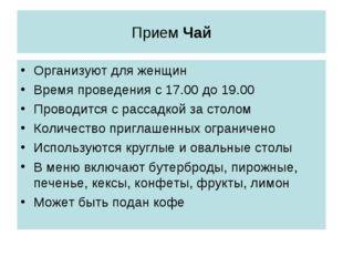 Прием Чай Организуют для женщин Время проведения с 17.00 до 19.00 Проводится