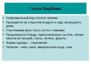 Прием Барбекю Неформальный вид летнего приема Проводится на открытом воздухе