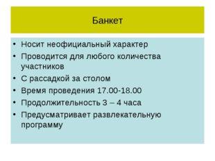 Банкет Носит неофициальный характер Проводится для любого количества участник