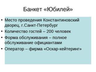 Банкет «Юбилей» Место проведения Константиновский дворец, г.Санкт-Петербург К