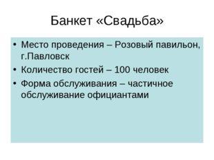 Банкет «Свадьба» Место проведения – Розовый павильон, г.Павловск Количество г