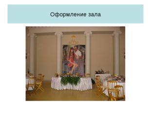 Оформление зала